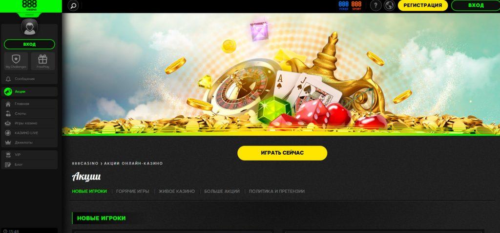 Бонусы и акции в казино 888.