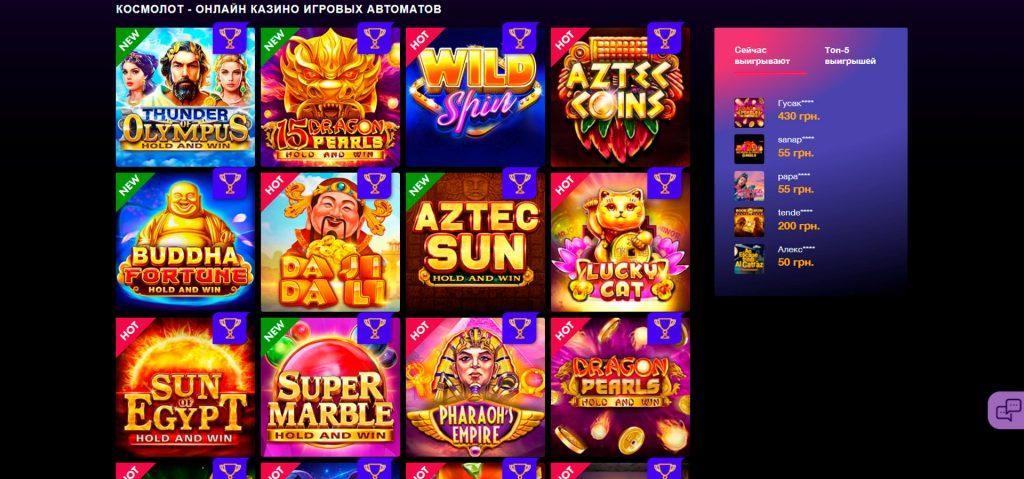 Виды игр в казино Космолот.