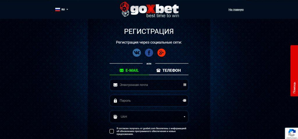 Авторизация в казино Goxbet.