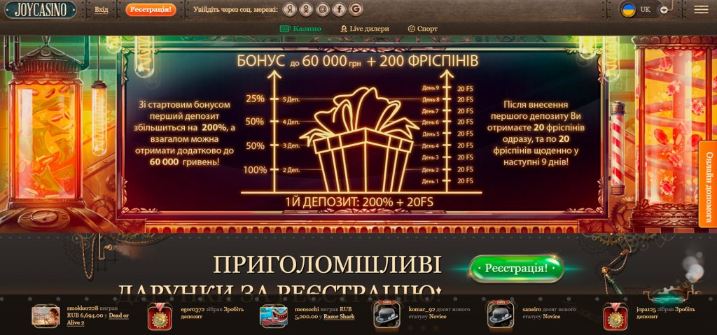 Бонусная программа казино Joycasino.