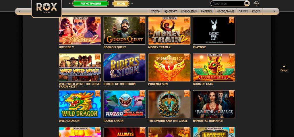 Виды игр в казино ROX.