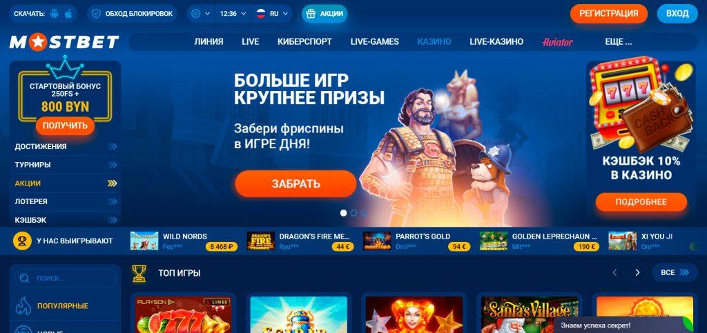 Главная страница казино Мостбет.