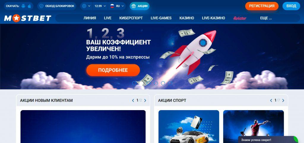 Акции казино Mostbet.