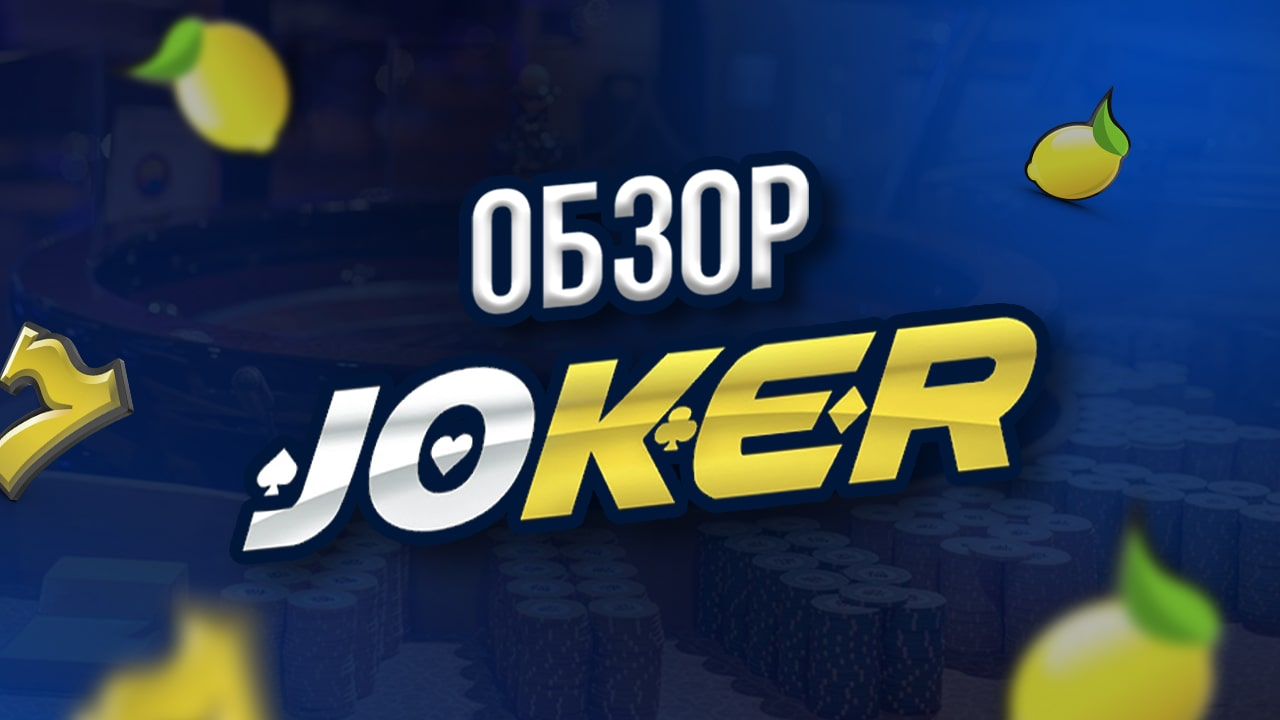 Обзор Joker Casino