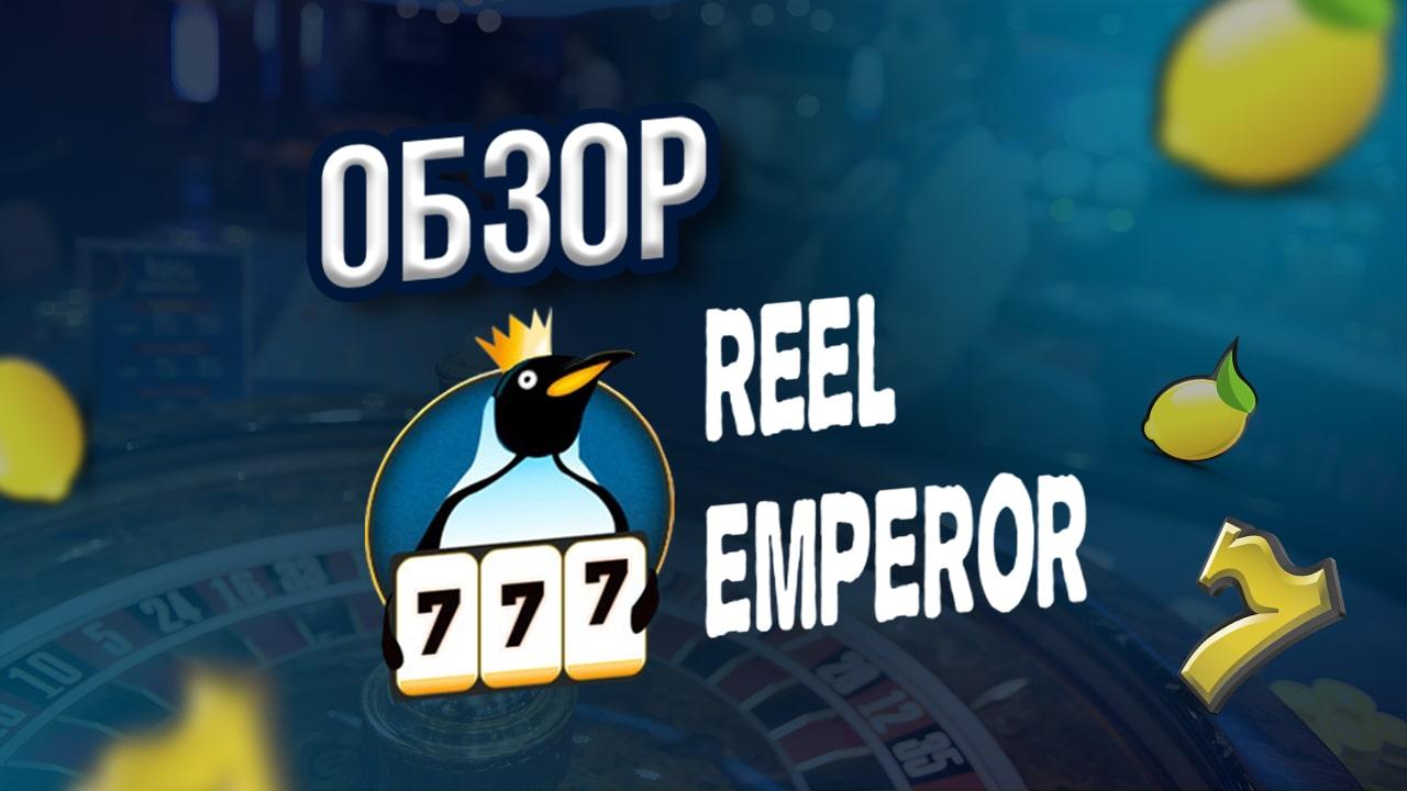 Обзор ReelEmperor