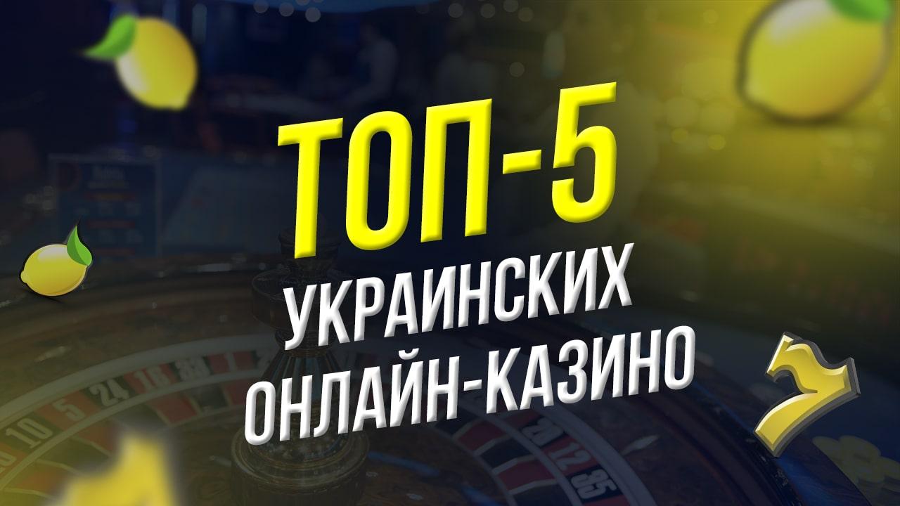 Топ-5 украинских онлайн-казино-min