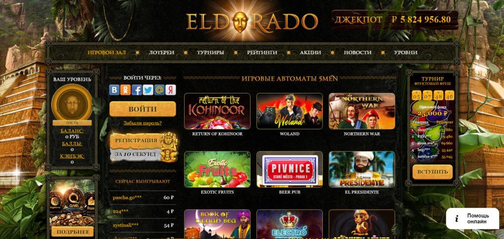 Виды игр в казино Эльдорадо.