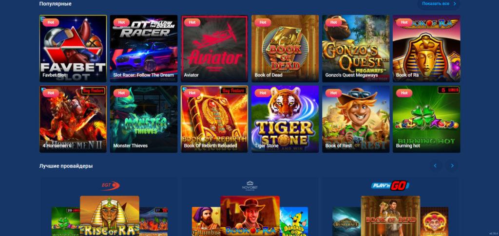 Виды игр в казино Фаворит.