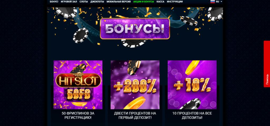 Бонуси казино Goxbet.