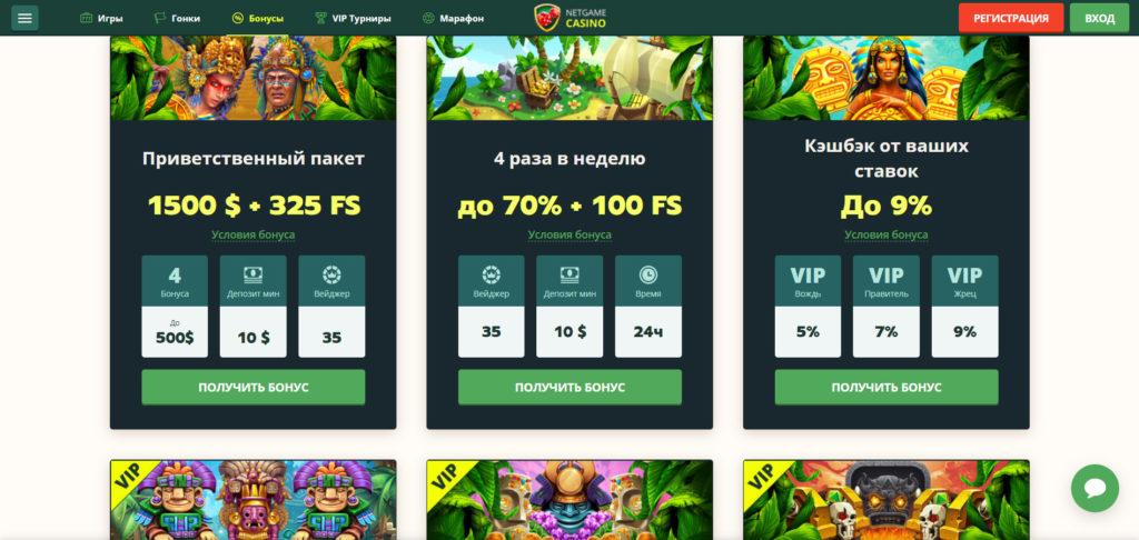 Бонусы казино Netgames.